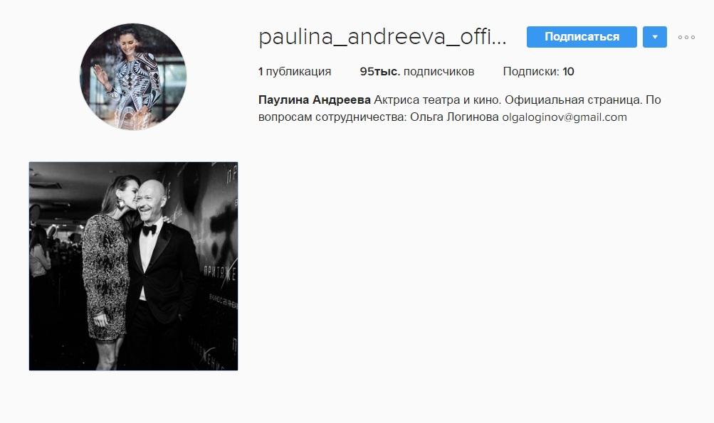 Паулина Андреева Instagram