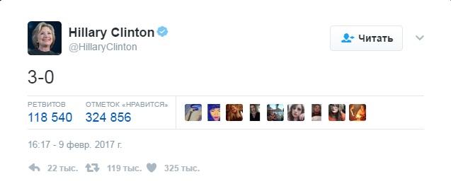 Твиттер Хиллари Клинтон