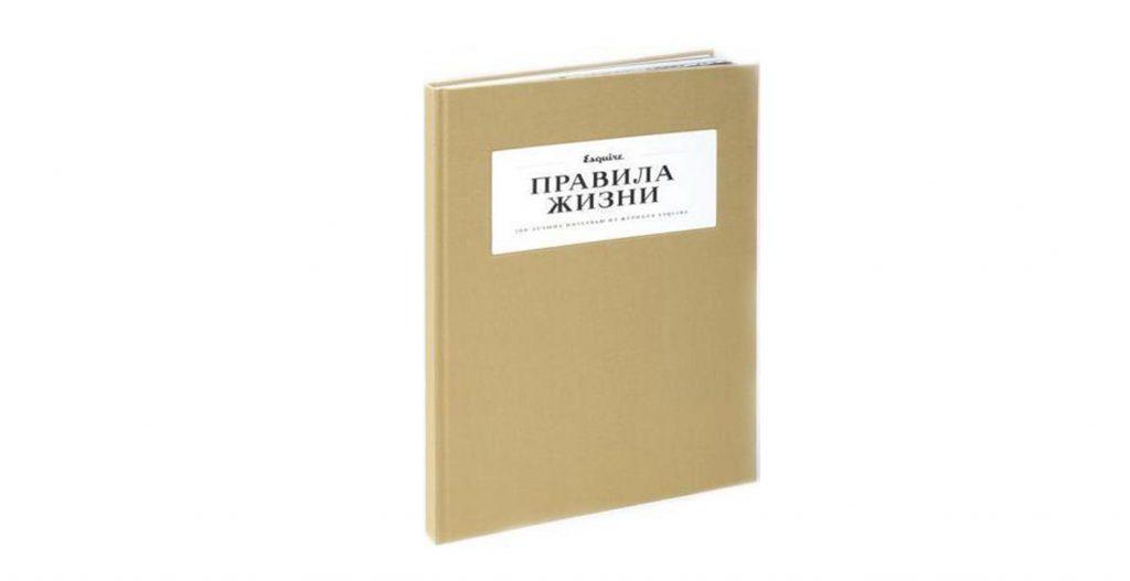 Книга «Правила жизни. 100 лучших интервью журнала Esquire», 4740 руб., магазин «Республика»