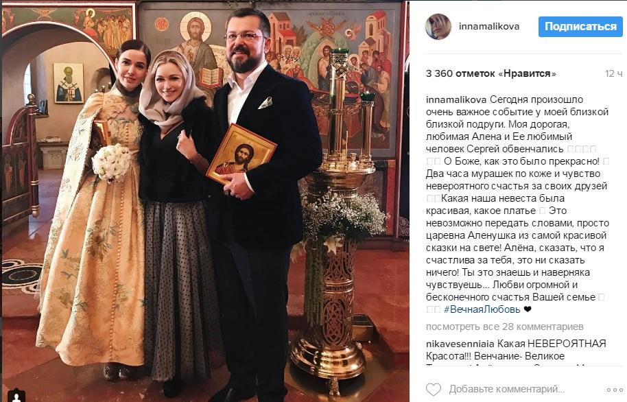 Свадьба Алены Ахмадуллиной