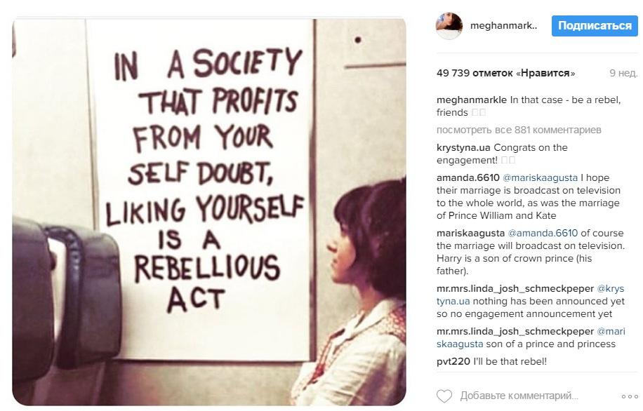 Последняя запись Меган в Instagram (9 недель назад)