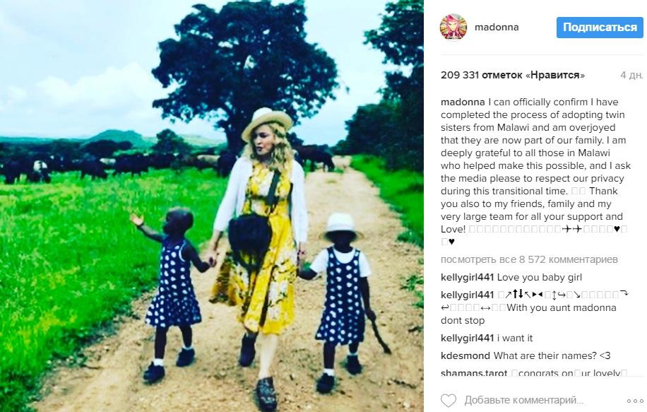 Мадонна с близняшками