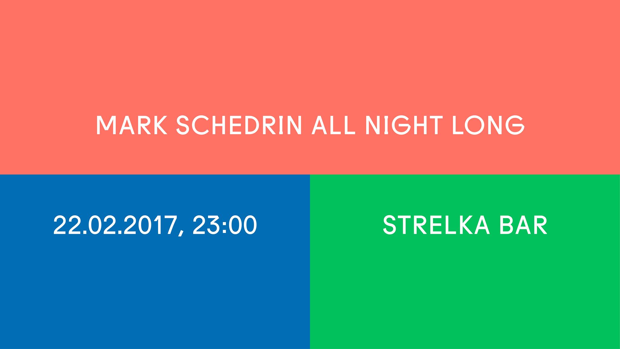 Strelka Bar