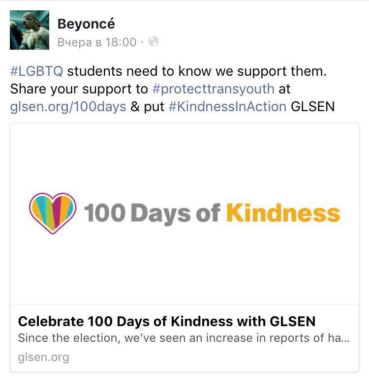 Пост Бьеонсе в Facebook