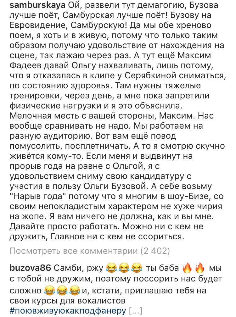 Комментарий Ольги Бузовой в Instagram Настасьи Самбурской