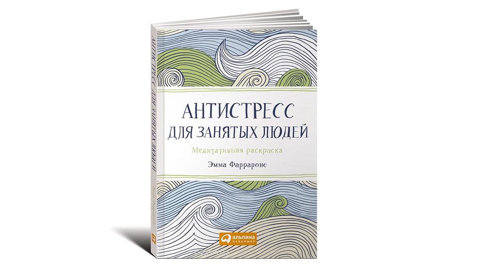 Раскраска-антистресс, 266 р. (ozon.ru)