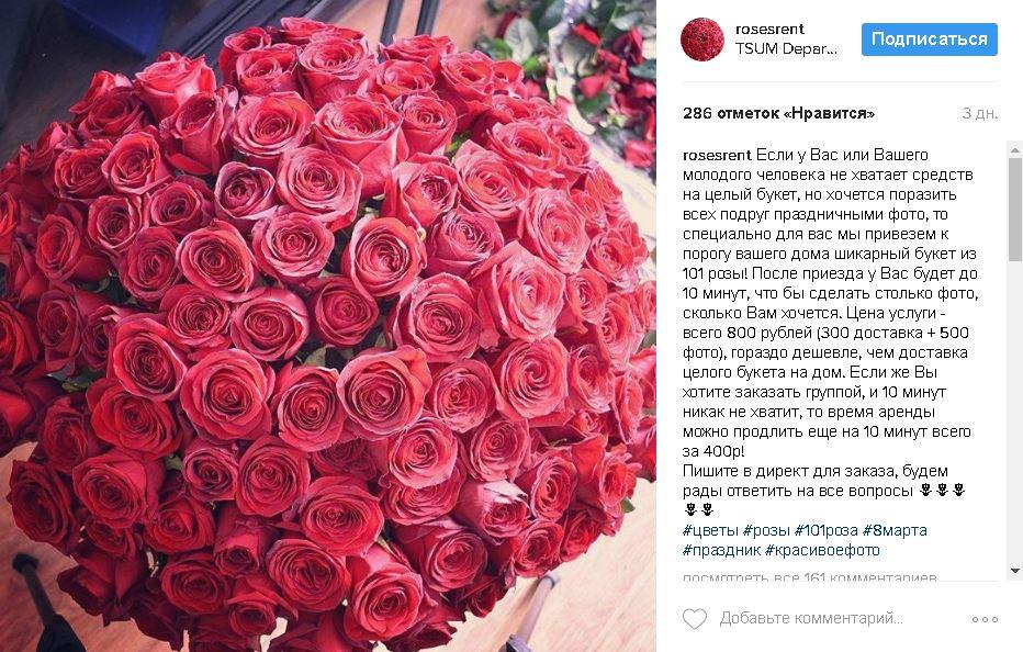 селфи 101 роза