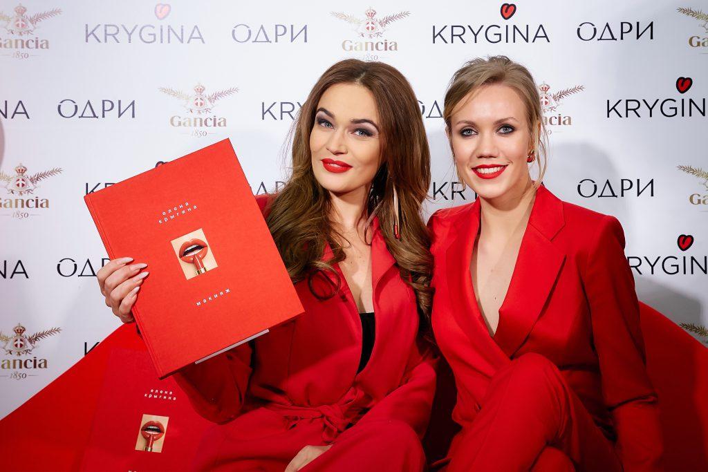 Алена Водонаева и Елена Крыгина
