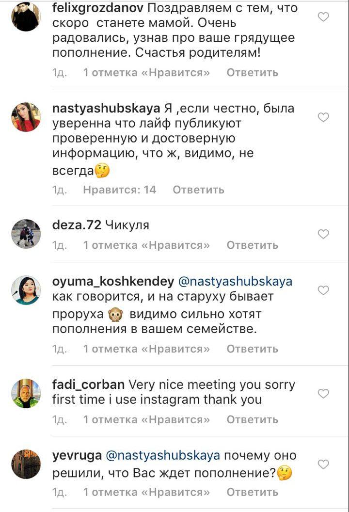 Instagram Анастасии Шубской