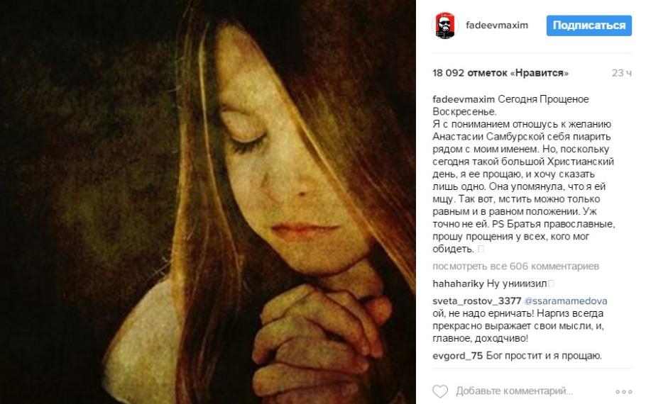 Instagram Максима Фадеева