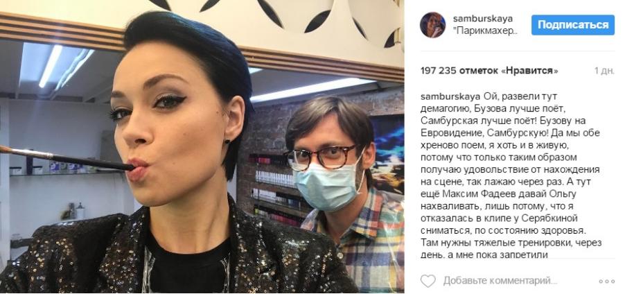 Instagram Настасьи Самбурской