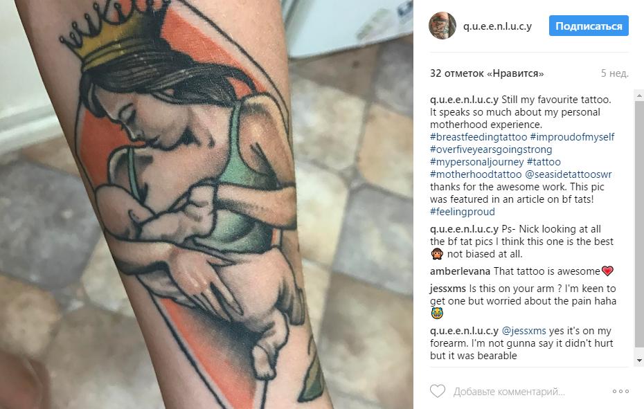татуировки грудное вскармливание