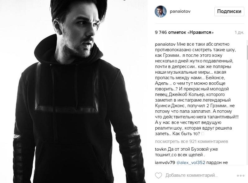 Instagram Александра Панайотова
