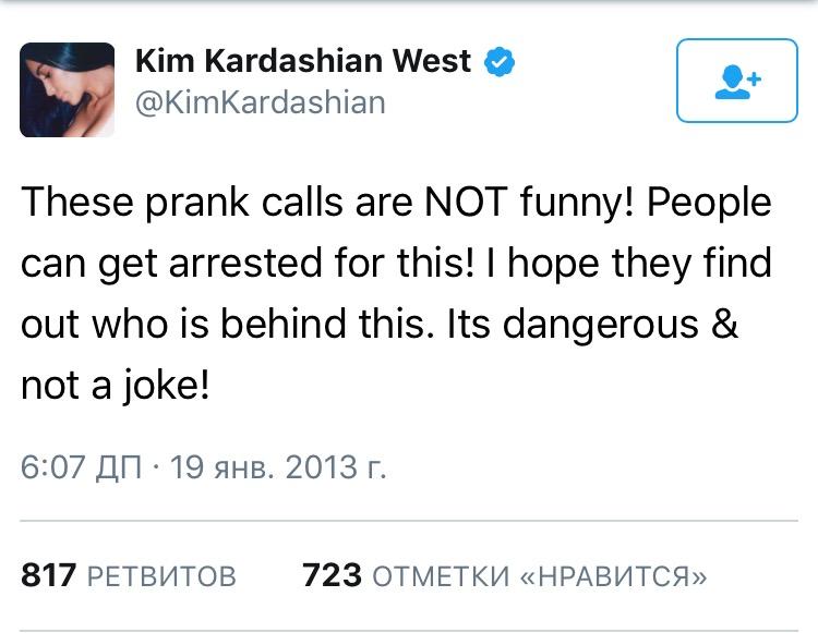Twitter Ким Кардашьян