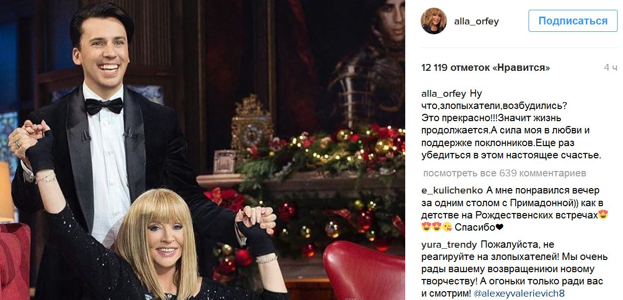 Instagram Аллы Пугачевой
