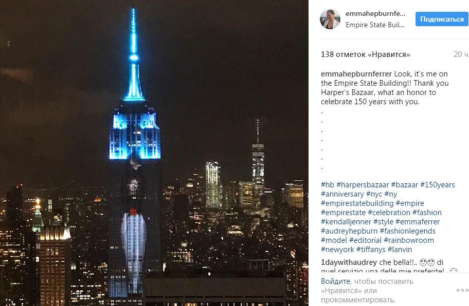Эмма Феррер: Смотри, это я на Empire State Building! Спасибо, Harper's Bazaar, какая честь праздновать с вами 150-летие.