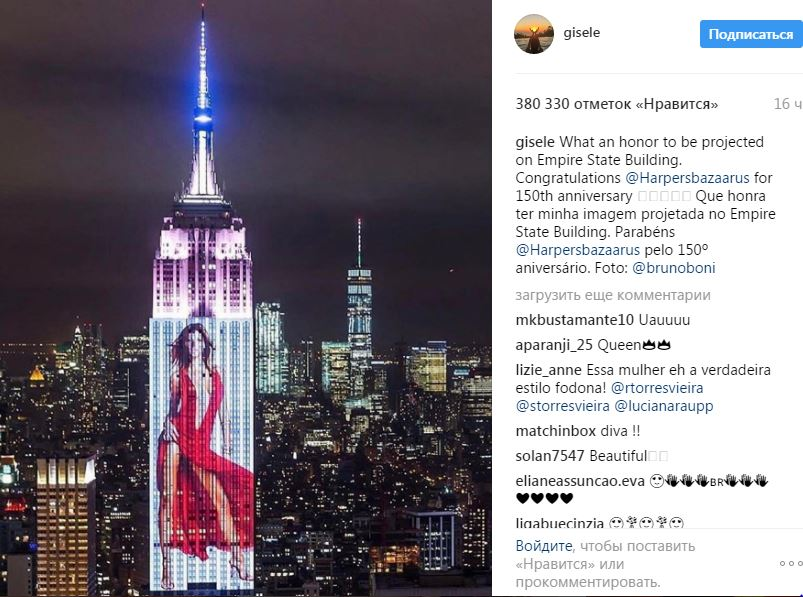 Жизель Бюндхен: Какая честь проецироваться на Empire State Building! Поздравляю @Harpersbazaarus с 150-летием!