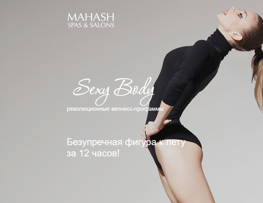 Салон красоты MAHASH