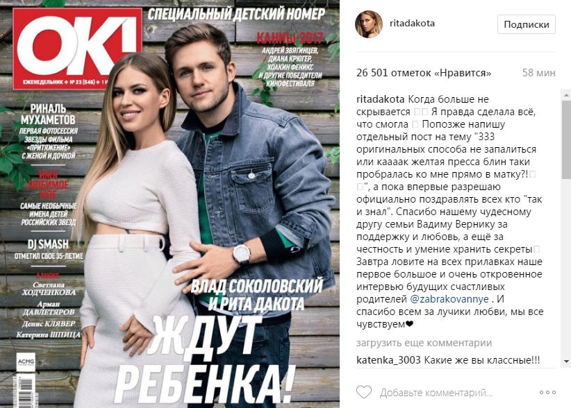 Рита Дакота и Влад Соколовский