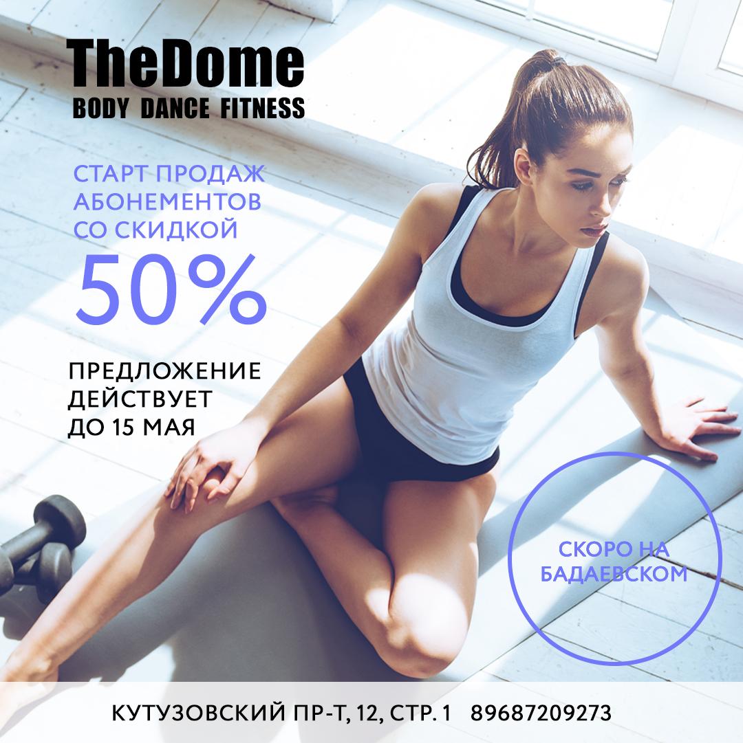 The Dome body dance fitness на Бадаевском заводе