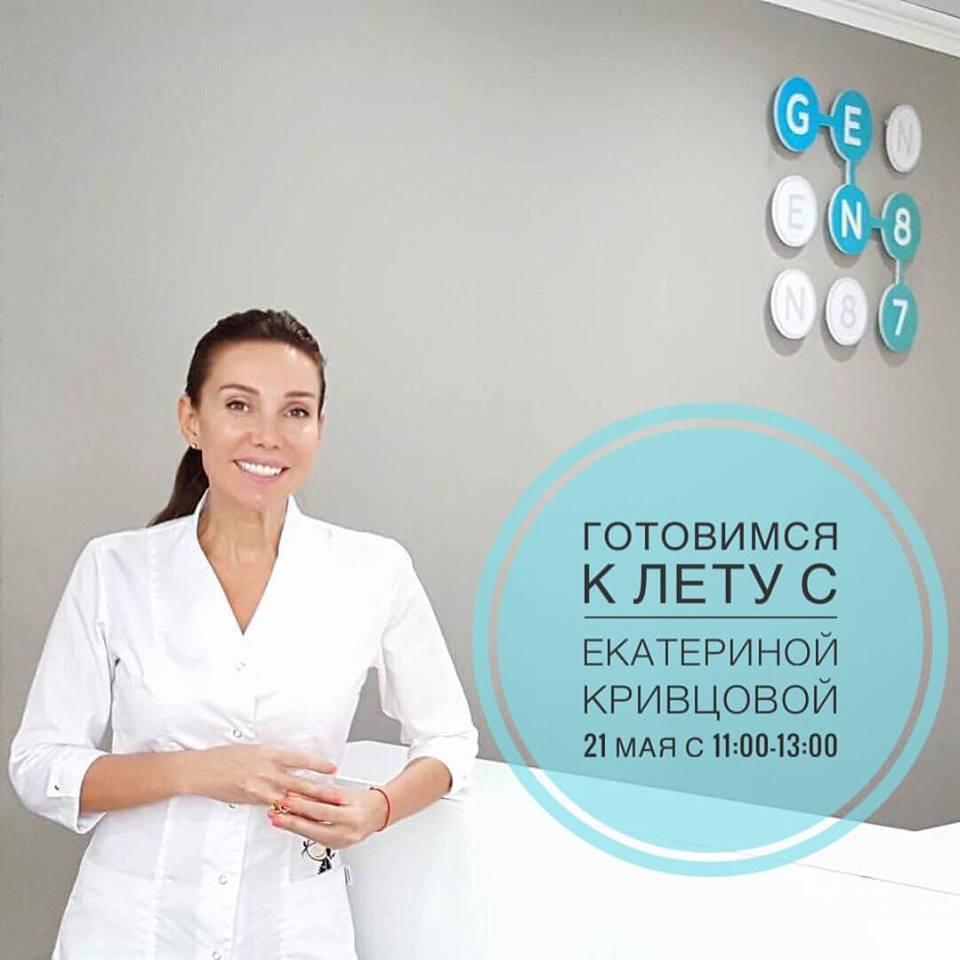 диетолога екатерины беловой