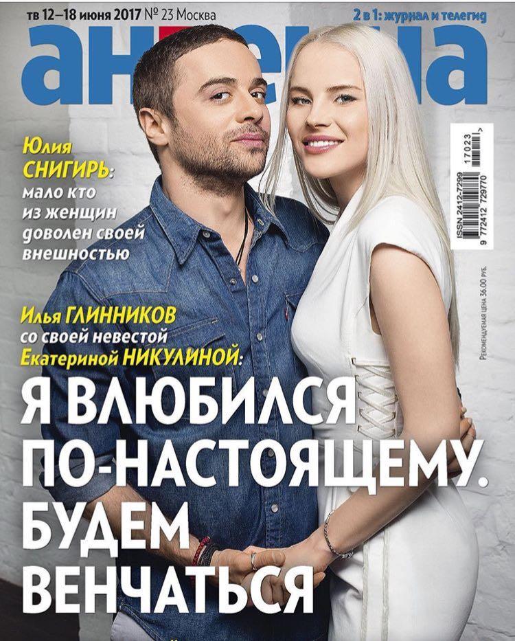 Илья глинников свадьба 2017