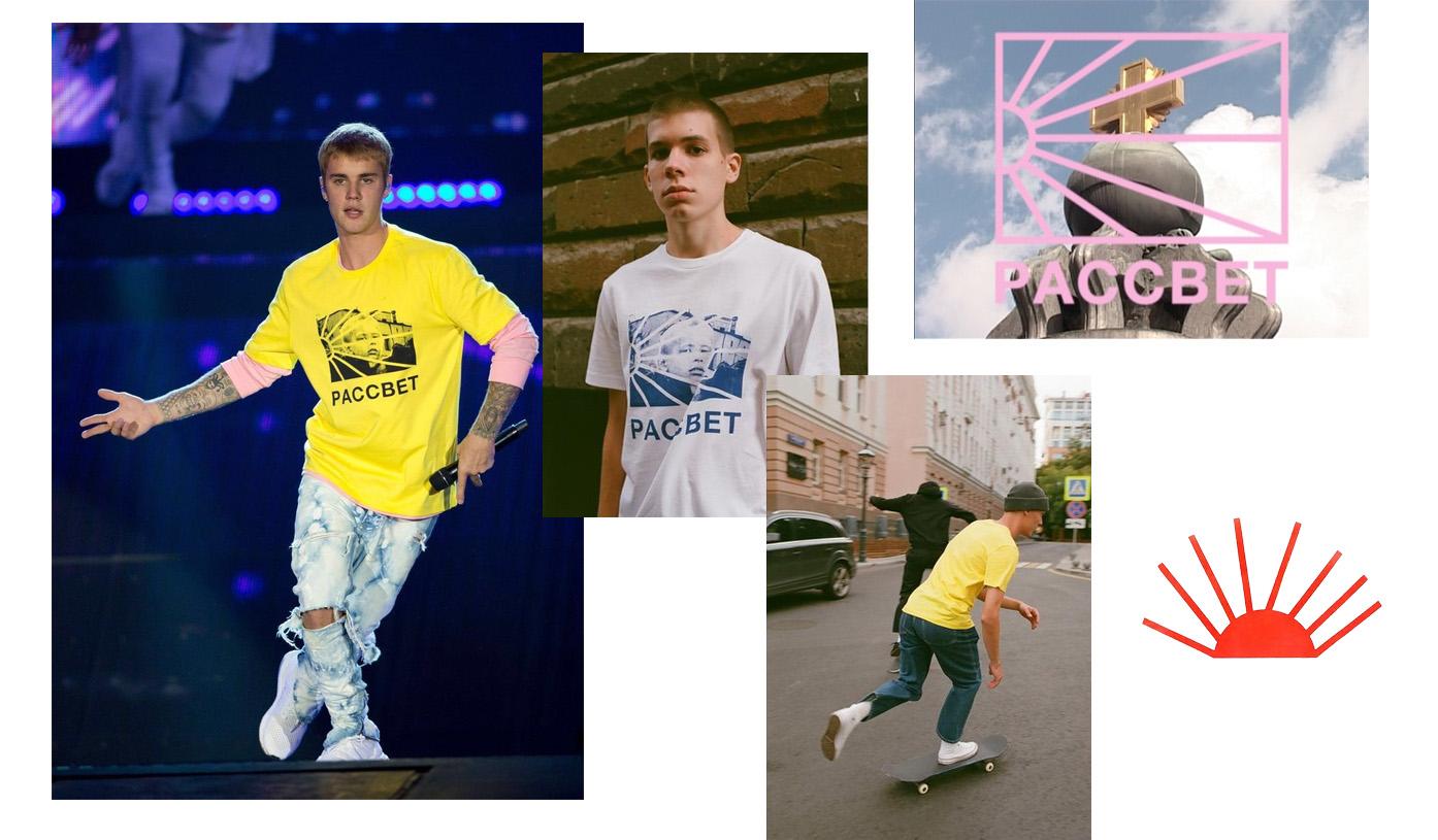 Джастин Бибер в футболке «Рассвет»
