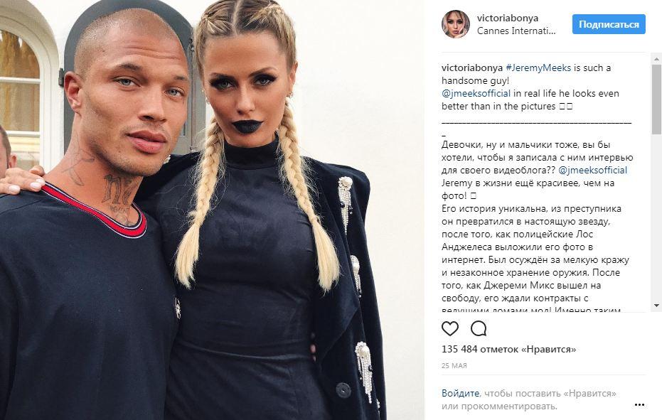 Виктория Боня и Джереми Микс