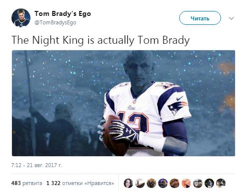 Ночной Король - это на самом деле Том Брэди (Игрок в американский футбол)