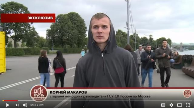 Корней Макаров