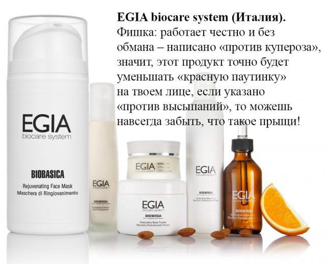 EGIA biocare system