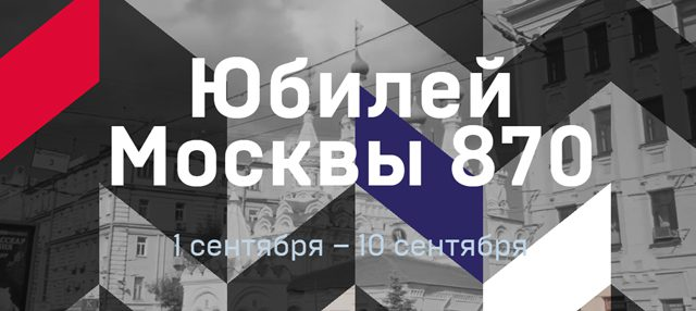 Юбилей Москвы