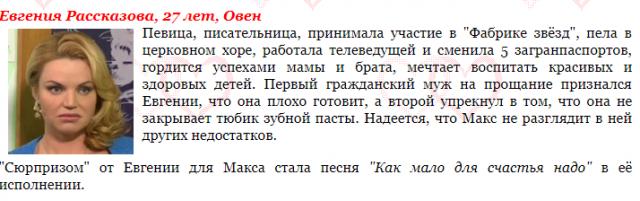 Анкета Евгении Рассказовой на шоу «Давай, поженимся»