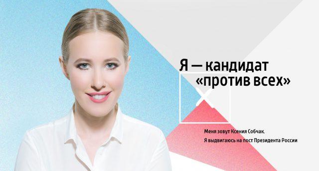sobchakprotivvseh.ru