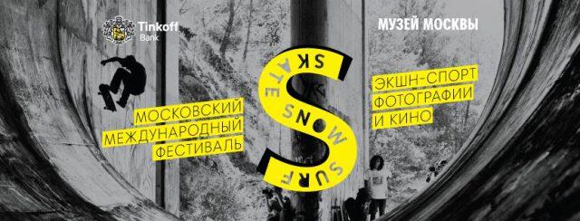 S-фестиваль