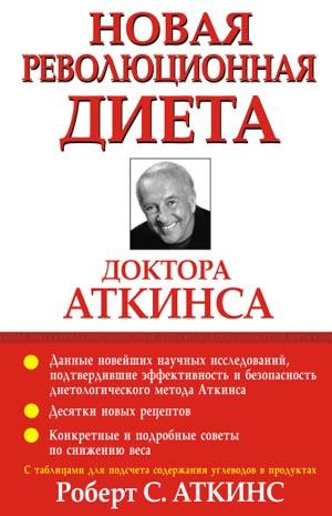 Книга о диете, 300 рублей