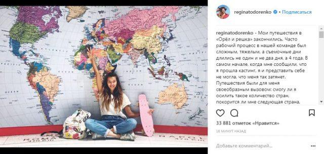 Регина Тодоренко