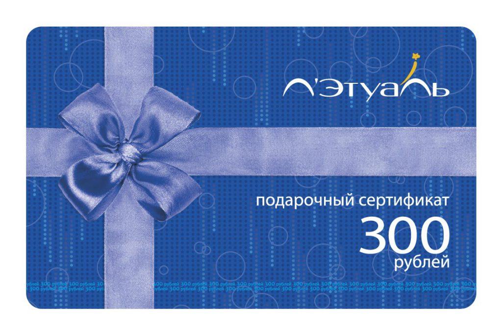 Подарочный сертификат на 300 рублей в Л'Этуаль