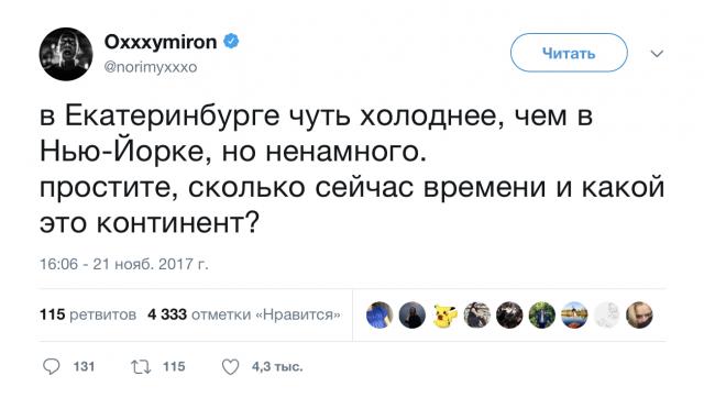 Twitter @Oxxymiron