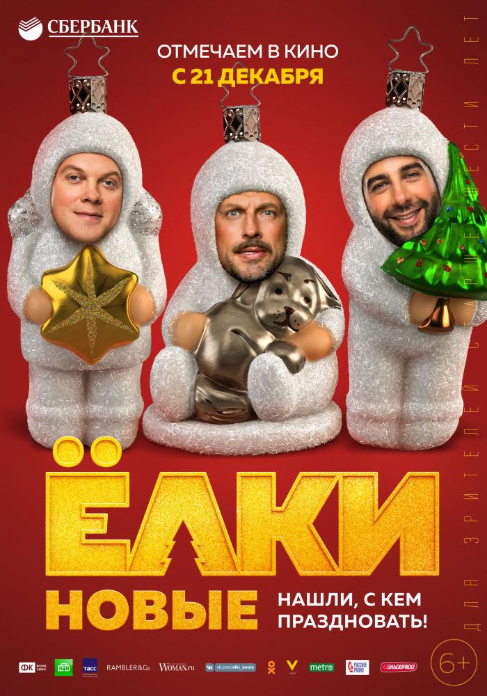 Дальше предлагаем сходить в кино - 21 декабря как раз вышли «Елки новые»