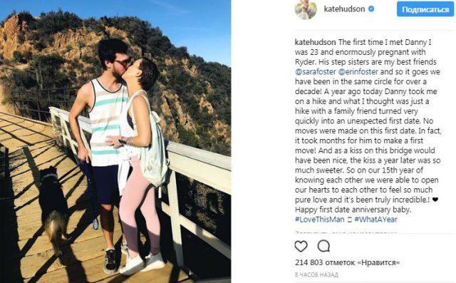 Instagram @katehudson