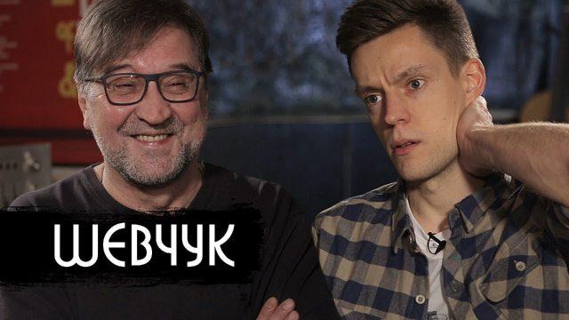 Шевчук и Дудь