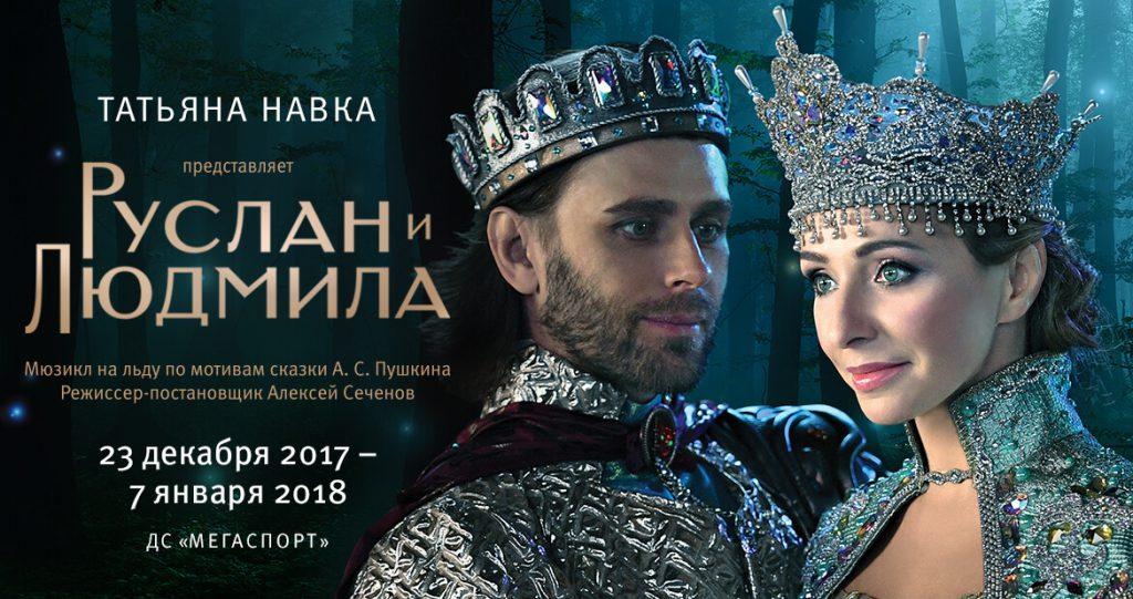 Ну а если рок - не твое, то почему бы не сходить на ледовую сказку «Руслан и Людмила» с Навкой и Чернышевым?