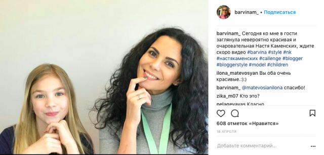 Барвина и Настя Каменских