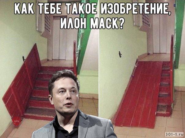 Первое место - Илон Маск