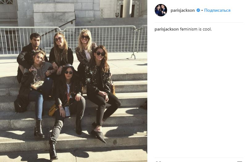 Пэрис Джексон  с друзьями
