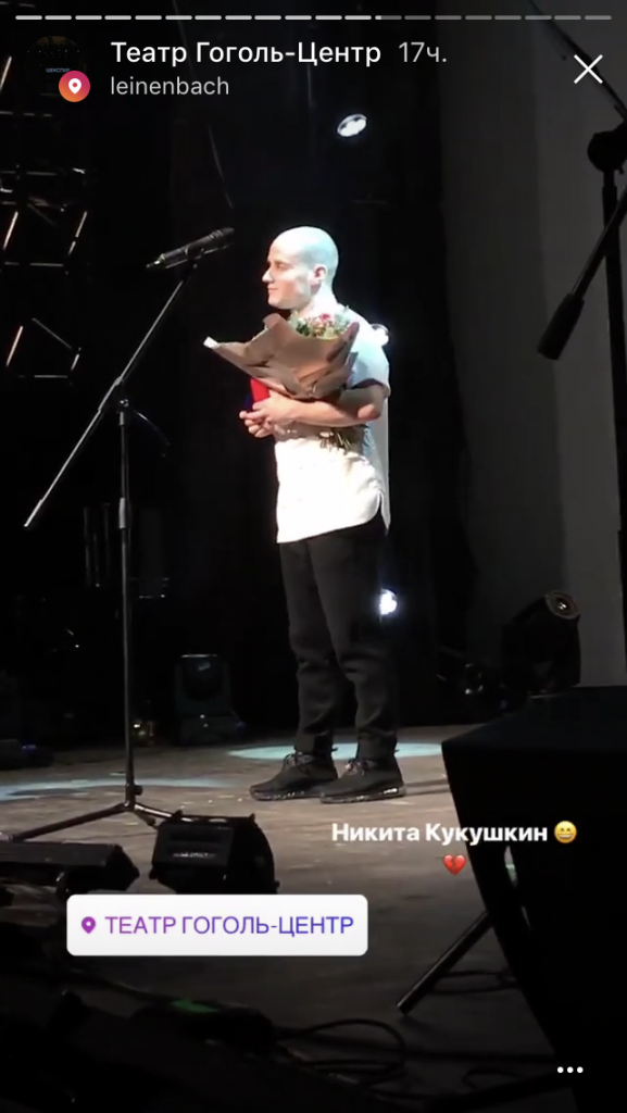 Никита Кукушкин