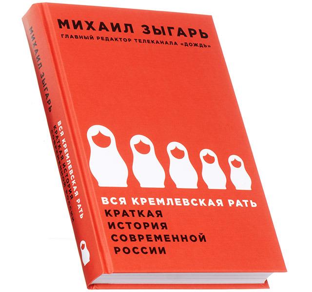 Книга «Вся кремлевская рать», 379 руб.