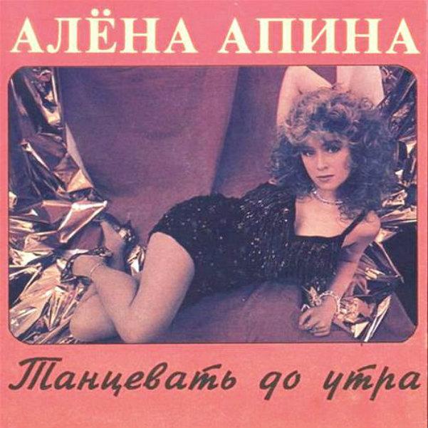 1993 – Алена Апина, «Танцевать до утра»