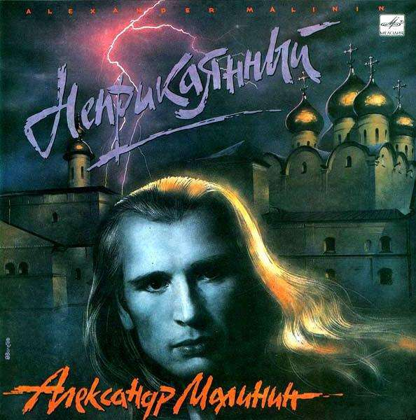 1990 - Александр Малинин, «Неприкаянный»